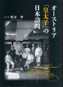 オーストリア「皇太子」の日本訪問 訳・著 渡辺 肇