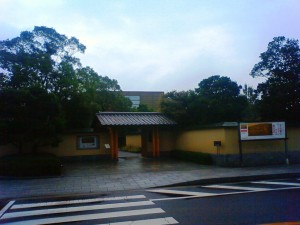 平山郁夫美術館の正門